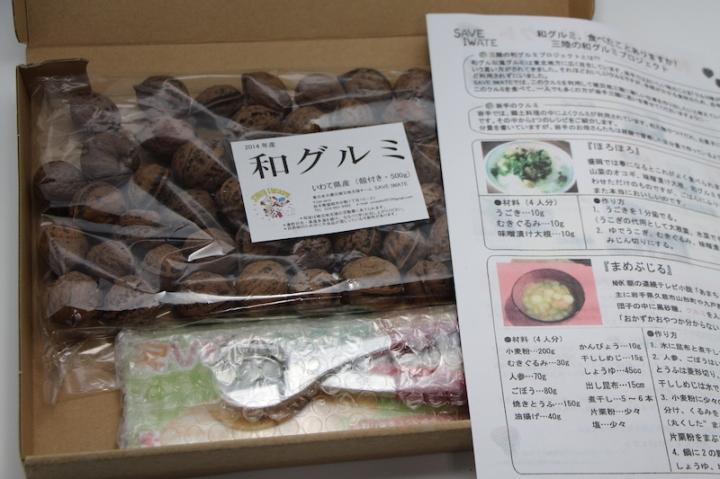 【岩手県産クルミ】届いてすぐに食べられる和グルミにワクワクです。